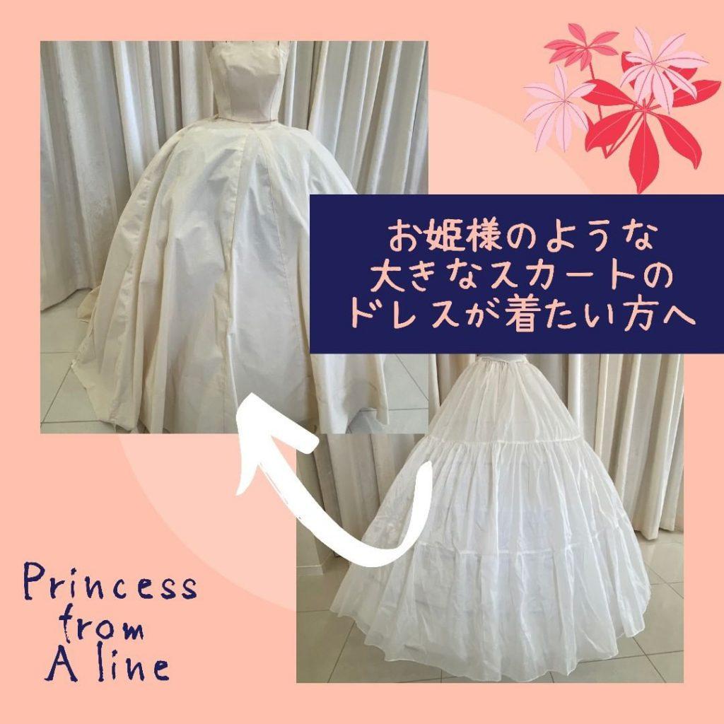 アリアンサ ドレス お姫様