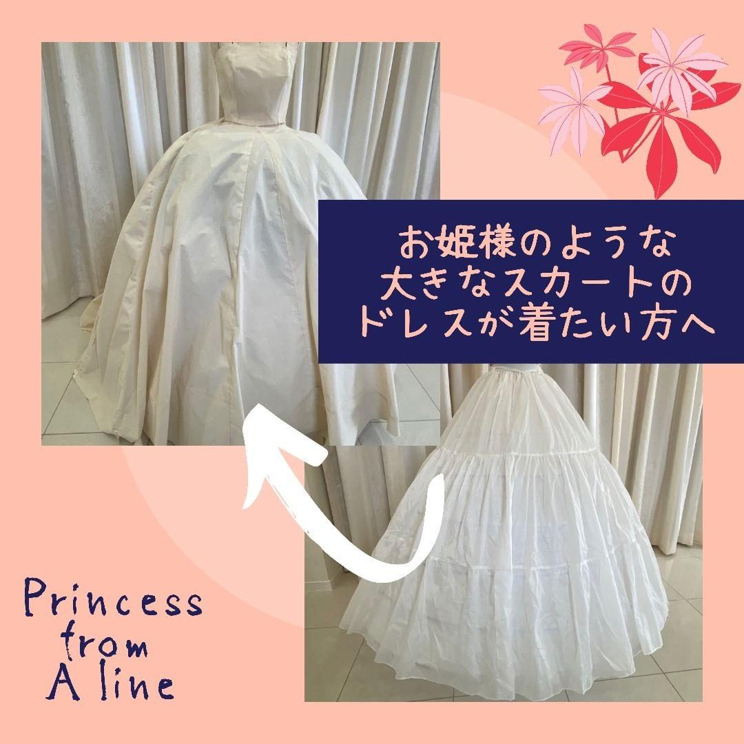 ドレスの作り方