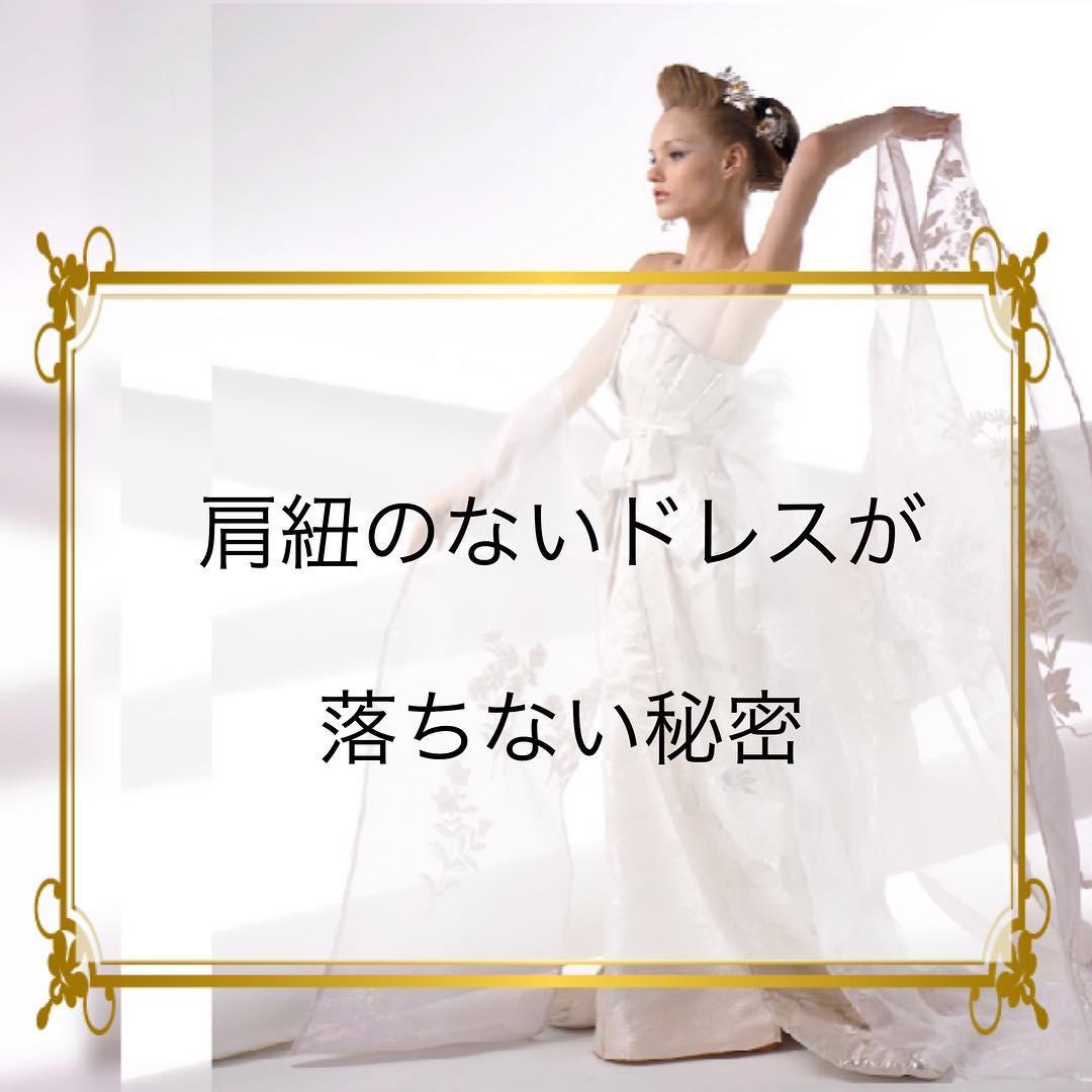 【ビステェドレスはなぜ落ちないのでしょう】  肩紐がないのに、 ビステェドレスはなぜ落ちてこないのでしょう?  それはドレスの内側に 太いゴムが仕込んであるからなんです。  (ゴムのないドレスは落ちてきます)  ラインをきれいに見せるためには、 しっかりとした生地に ポーンという硬いプラスチックの骨を入れて 形が崩れない様にします。  「私のドレス、ズリ落ちてくる〜!」  という方、 次回はその対処方法もご説明しますね❣️  聞いて得した❣️と思ってもらえる情報を、 発信していきますので、 こんなこと知りたいと思ったら、 DM下さいね。  また見たい❣️ と思っていただけたら フォロー&チェックしてもらえると嬉しいです♪   今までとは違ったアイデアで 美しいあなたを発見してみませんか?  試着はDMでも♪お電話でも @aliansa