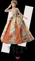 プリンセスドレス