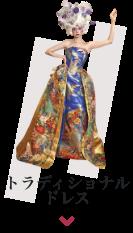 トラディショナルドレス