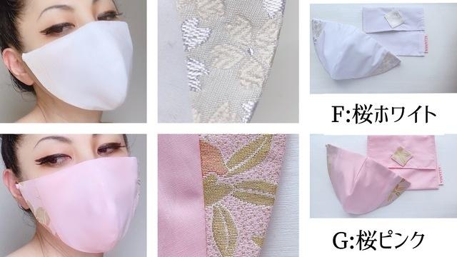 F:桜ホワイト / G:桜ピンク